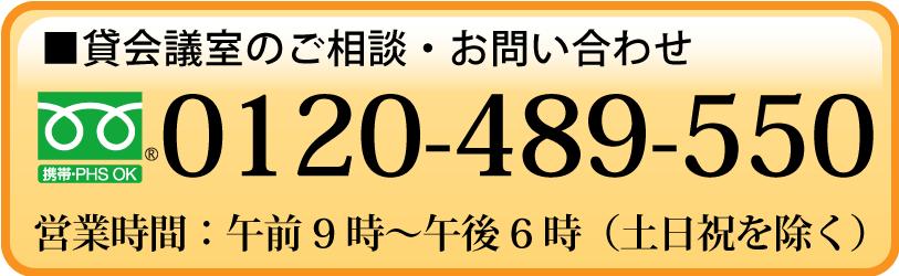 東京駅貸会議室ご予約電話番号