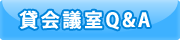 FAQ 上野・御徒町の貸会議室・会議室・貸会場・セミナー会場・貸スペース・レンタルスペース・貸ホール・面接会場
