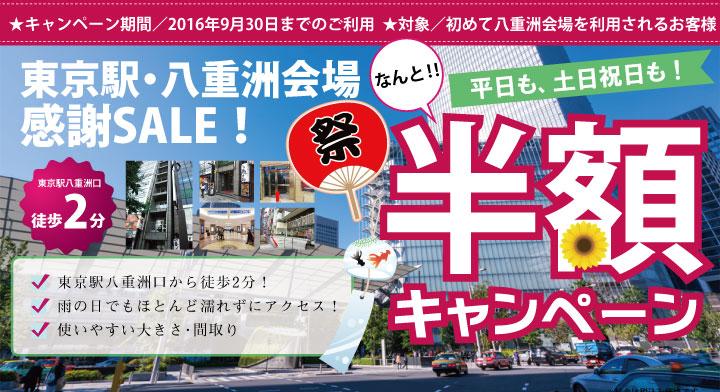 貸会議室キャンペーン!★お得プラン!