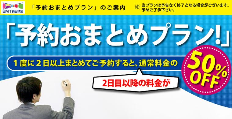 東京駅 オフィス 貸会議室 予約おまとめプラン