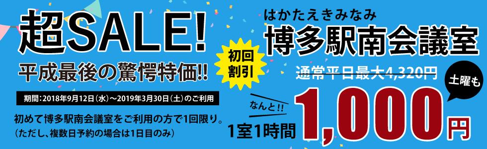 博多駅南会議室1000円セール