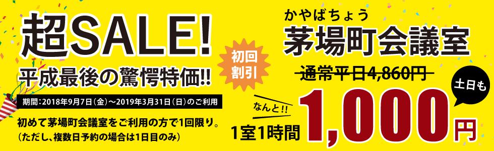 茅場町会議室1000円セール