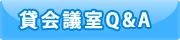 FAQ 日本橋・神田・三越前・東京駅の貸会議室・会議室・貸会場・セミナー会場・貸スペース・レンタルスペース・貸ホール・面接会場