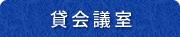 BMT貸会議室|茅場町・東京駅(八重洲口)・日本橋・虎ノ門・三越前・上野・神田駅近くの貸会議室・貸会場・セミナー・貸ホール