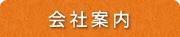 会社案内 日本橋・神田・三越前・東京駅の貸会議室・会議室・貸会場・セミナー会場・貸スペース・レンタルスペース・貸ホール・面接会場