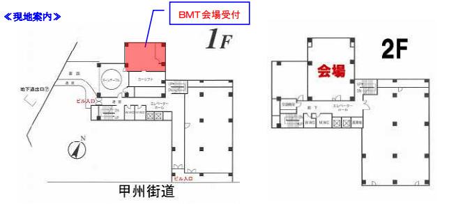 BMTレンタルスペース(西新宿)