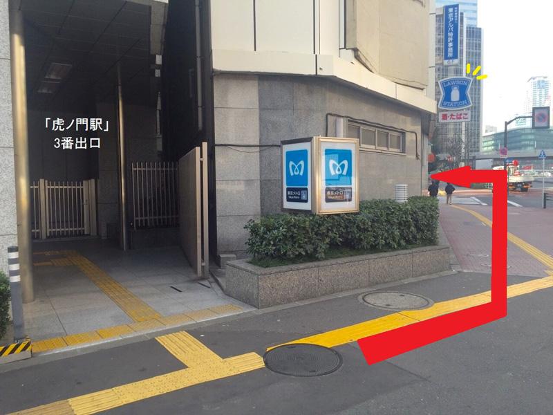 虎ノ門駅から会場アクセス1