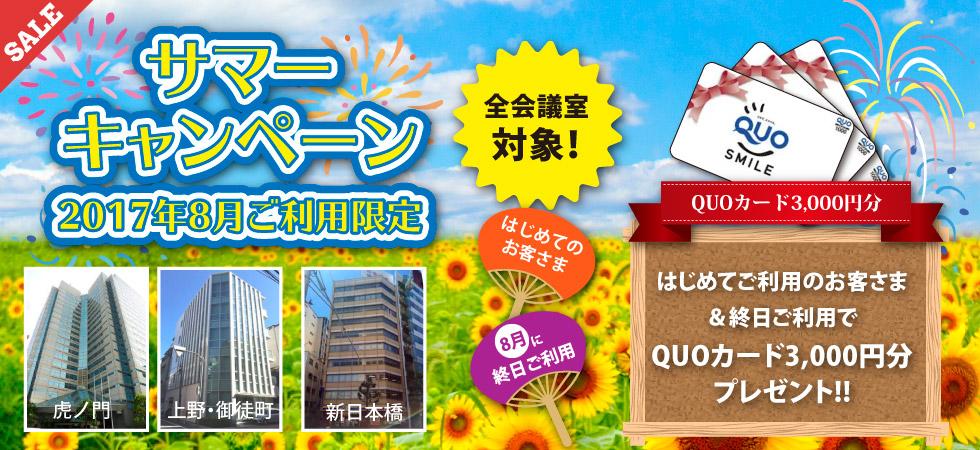 はじめて貸会議室ご利用のお客様にクオカード3,000円分プレゼント!