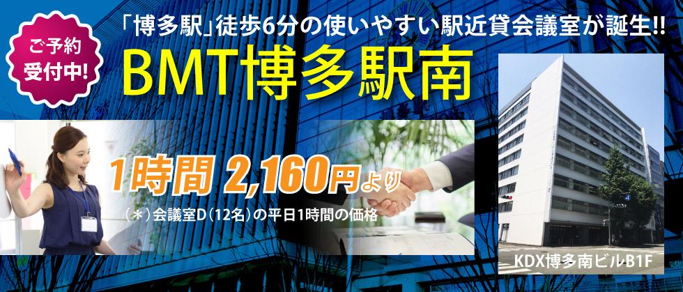 博多の貸し会議室はBMT貸会議室