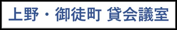 上野御徒町会議室