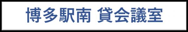 博多駅南会議室
