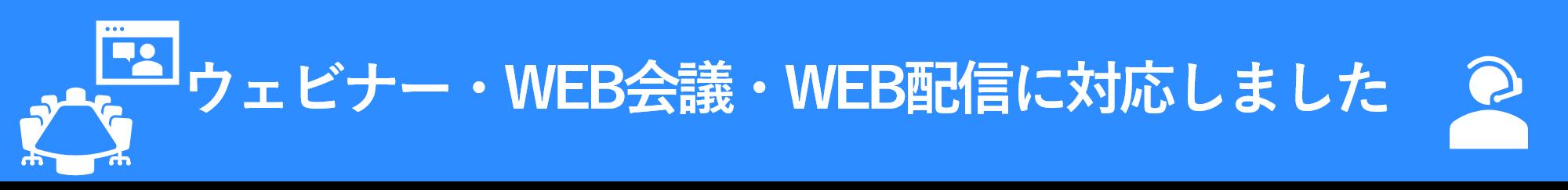 ウェビナー・WEB会議・WEB配信に対応