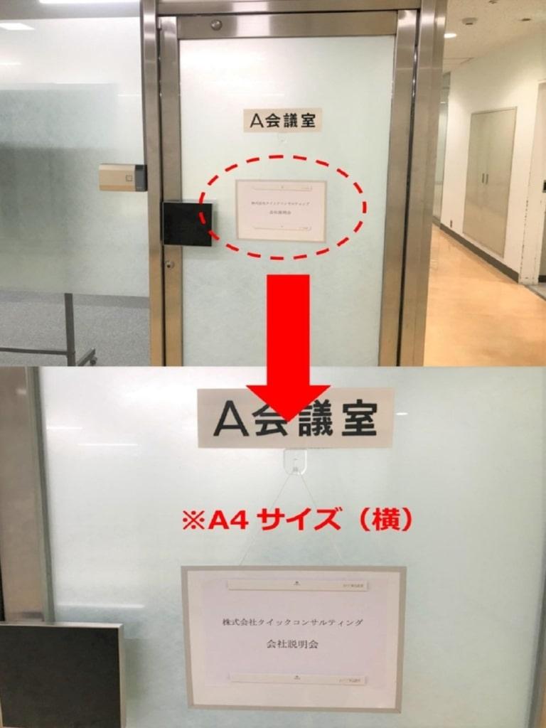 完全分煙の喫煙コーナーが会議室フロアにございます(コロナ対策中)。